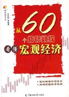 从60个指标数据看懂宏观经济