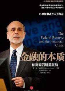 金融的本质:伯南克四讲美联储