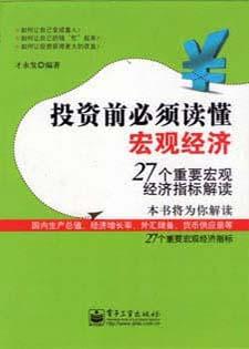 27个重要宏观经济指标解读